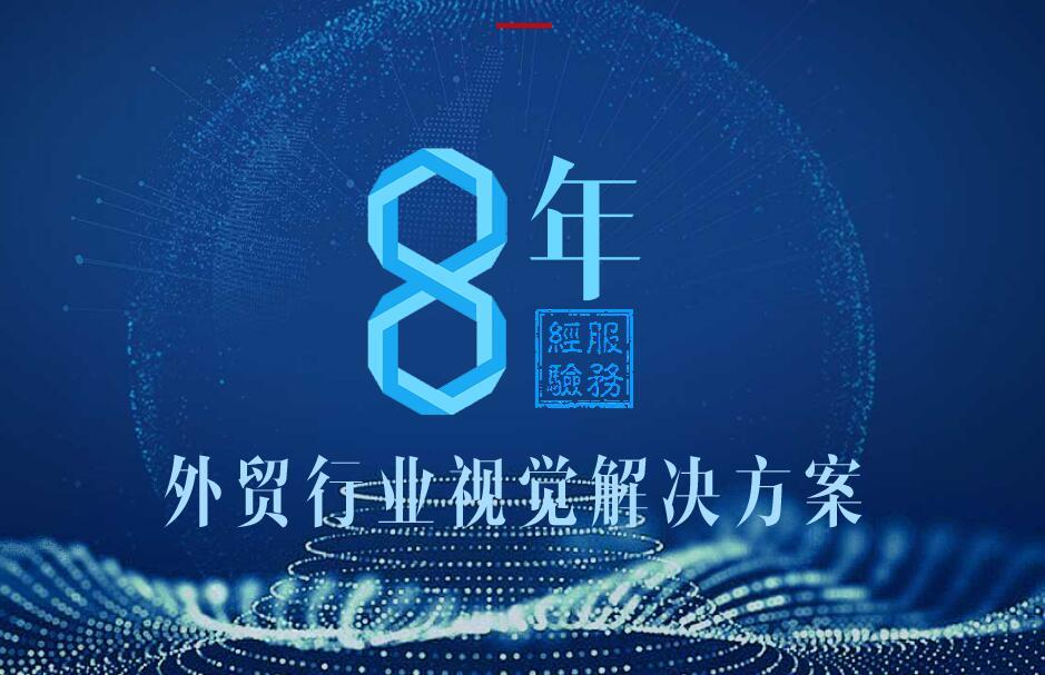 郑州外贸网站建设